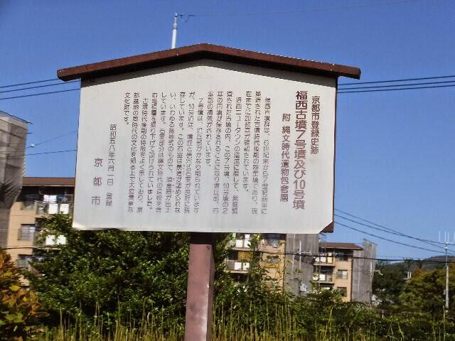 洛西NTの福西周辺には古墳がある。