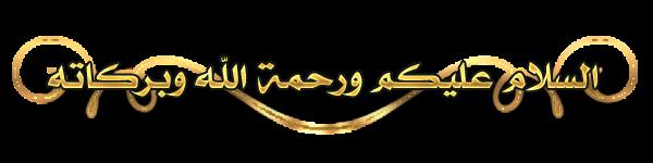 مسابقة اجمل موضوع سياحي السلام عليكم ورحمة الله وبركاته.png