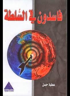 كتاب فاسدون في السلطة - عطيه حسن pdf