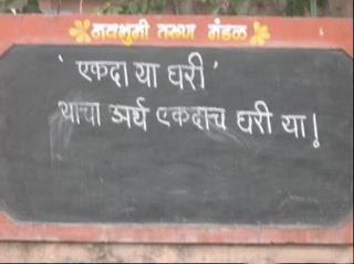 funny marathi patya