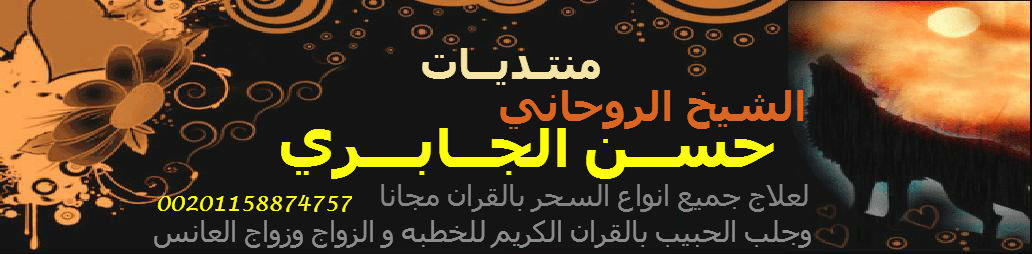 الشيخ الروحاني حسن الجابري 00201158874757