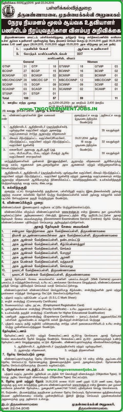 Thiruvannamalai District CEO Lab Asst Recruitments 2015 (www.tngovernmentjobs.in)