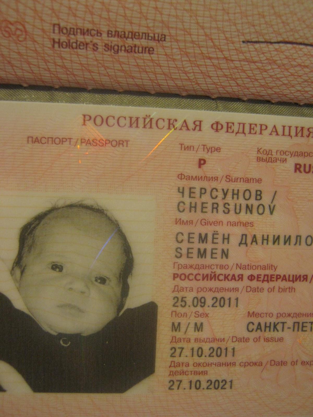 Заграничный паспорт фото размер 6