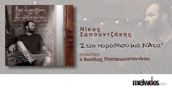 Νίκος Σαπουντζάκης ''Στον παράδεισο μια βόλτα''