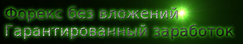 Forex без вложений