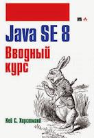 книга Хорстманна «Java SE 8. Вводный курс»