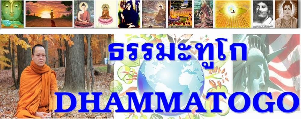 Dhamma@ToGo