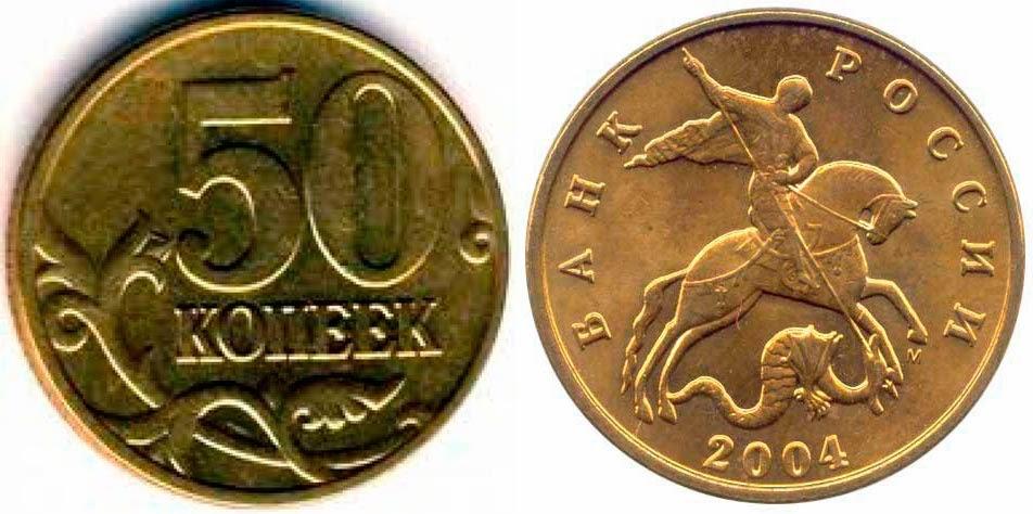 Сколько стоит 10 копеек 2004 года цена монета номиналом 2 евро