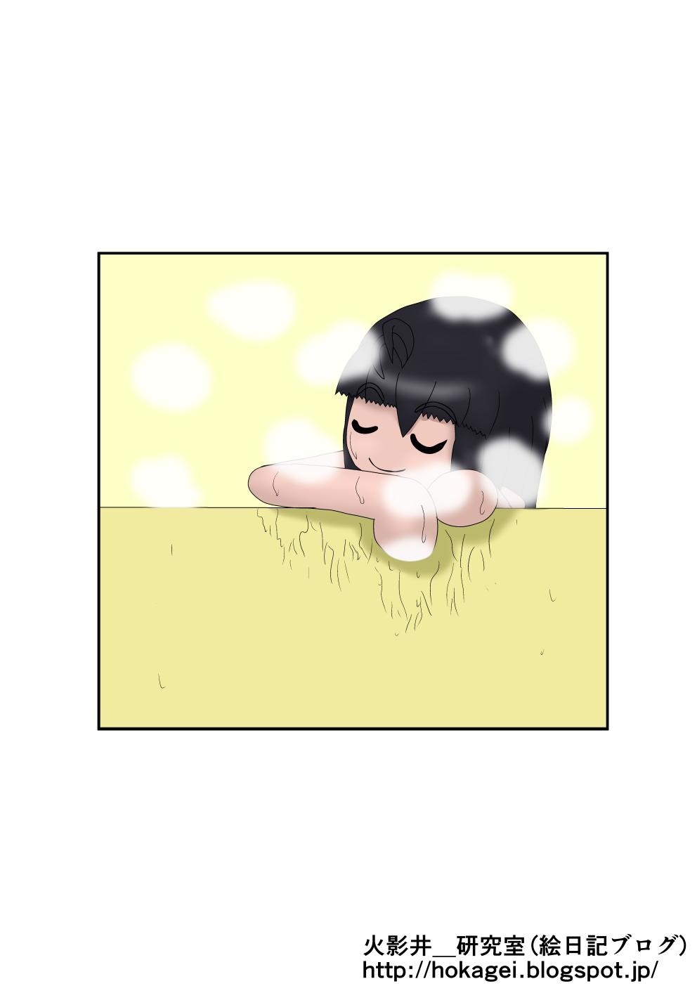 いい風呂の日(八雲楓)