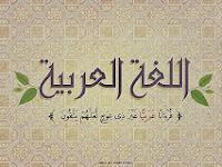 Keajaiban Bahasa Arab dalam Al-Qur'an