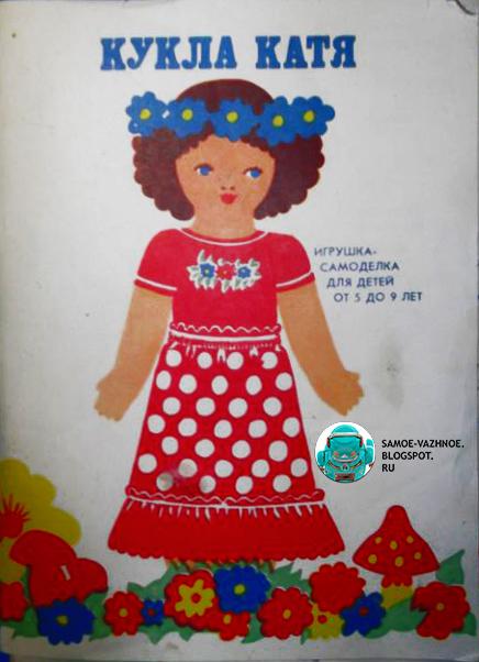 Музей бумажных кукол бумажные куклы СССР советские старые из детства