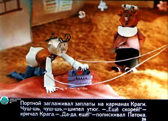 Диафильмы для детей онлайн