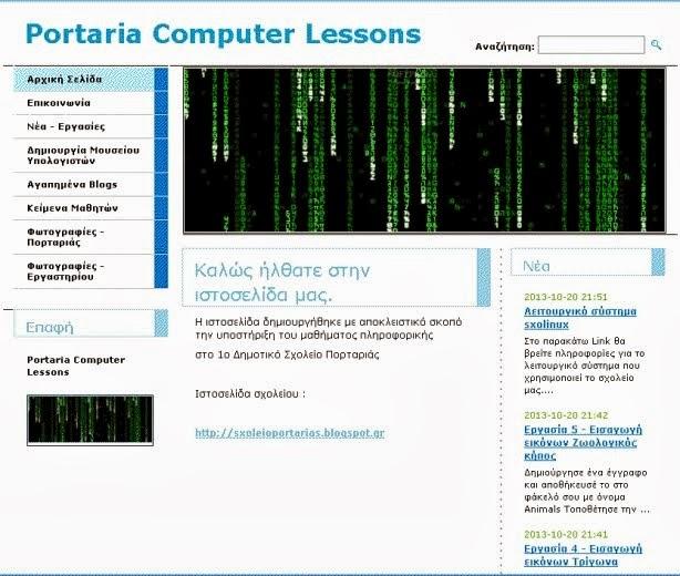 Portaria Computer Lessons