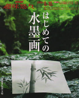 [塩澤玉聖] NHK趣味悠々 はじめての水墨画