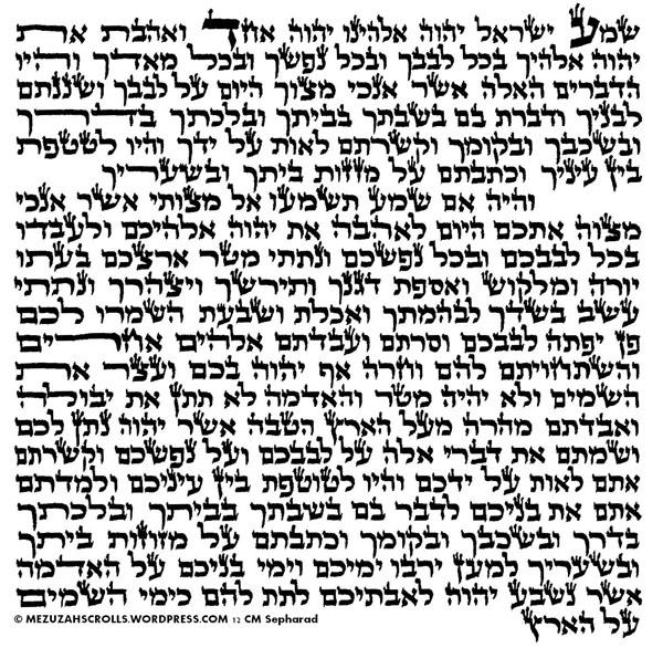 Baruch atah haShem Eloheinu melech haOlam, asher kideshanu bemitsvotav vetsivanu likboa mezuzah.