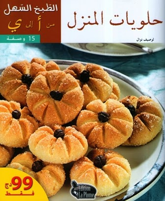 جديد: كتاب الطّبخ السّهل من أ إلى ي - حلويات المنزل Cuisine+facile+-+Gateaux+de+maison+(ar)