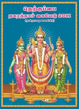 Nerkuppai Arumugaswami