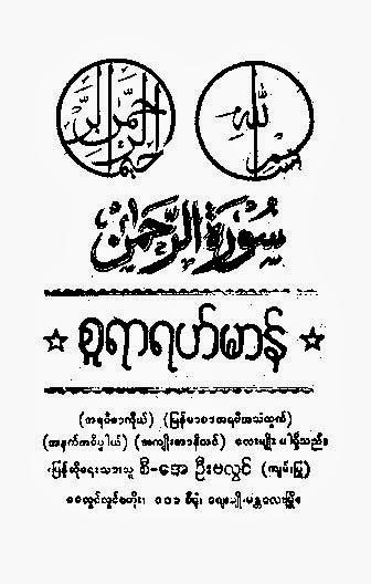 Translation of Surah Rahman F.jpg