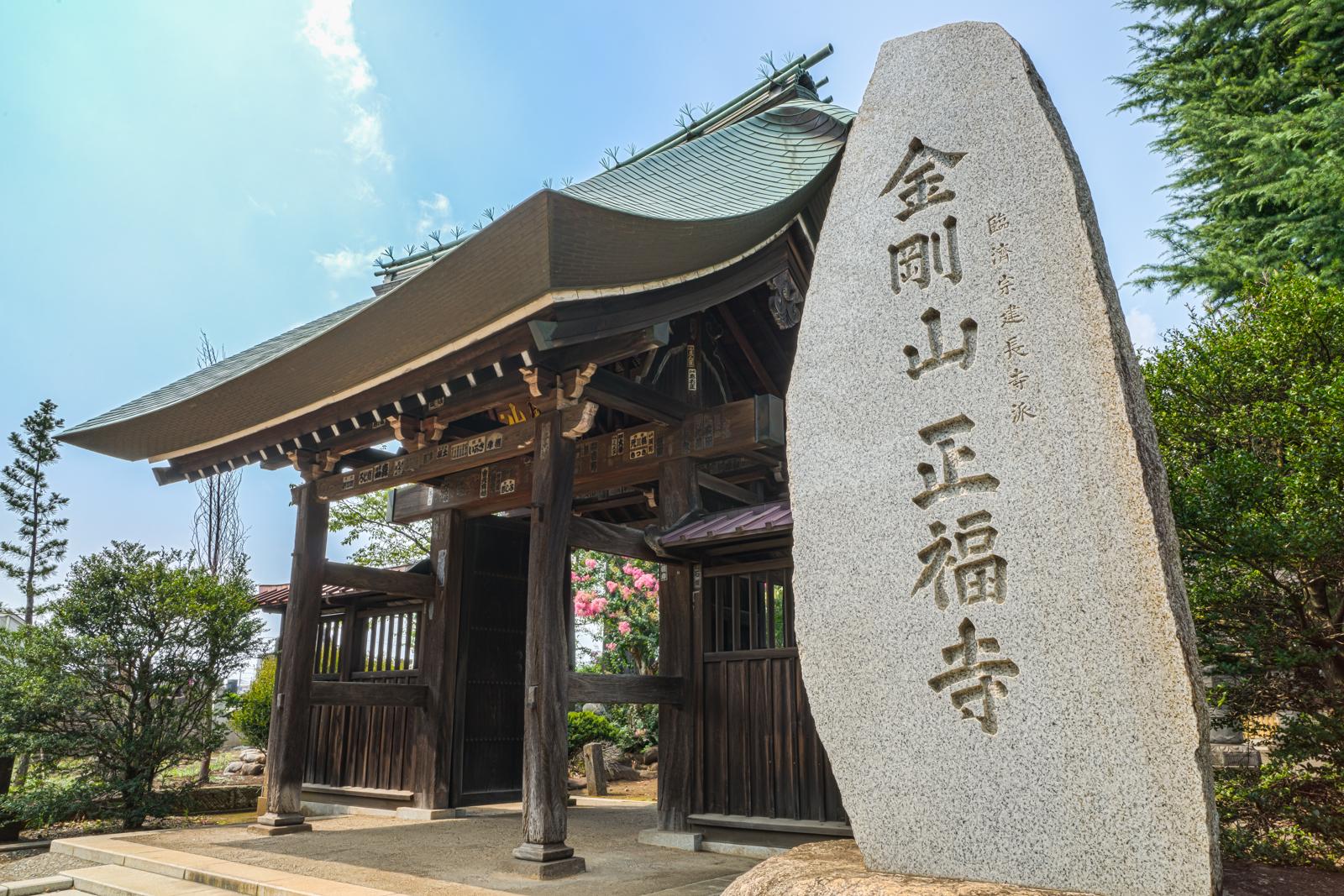 正福寺の山門の写真