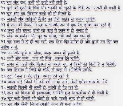Latest Hindi Non Veg Jokes