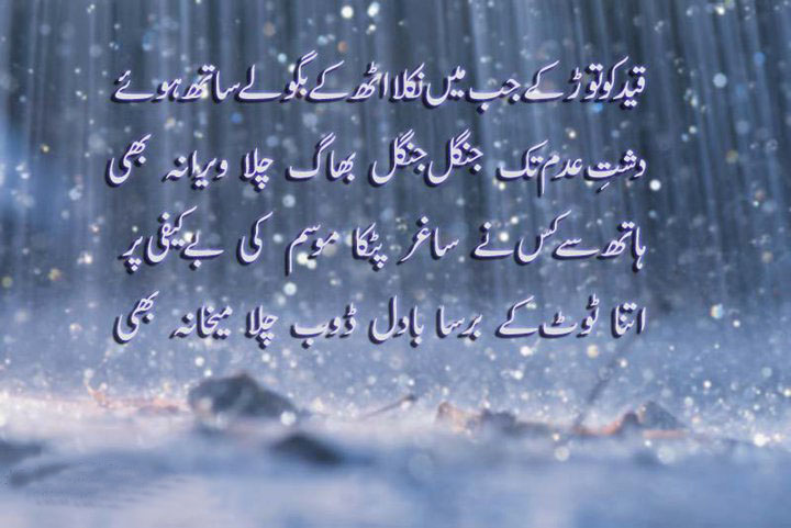 Sad urdu poetry wallpapers Virtual University of Pakistan