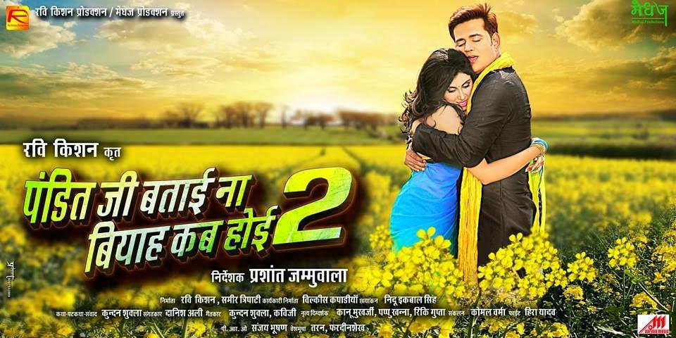 Bhojpuri Box Office: Pandit Ji Batai Na Biyah Kab Hoi 2 Bumper Opening in UP, Bihar, Gujarat, Rajasthan, Mumbai