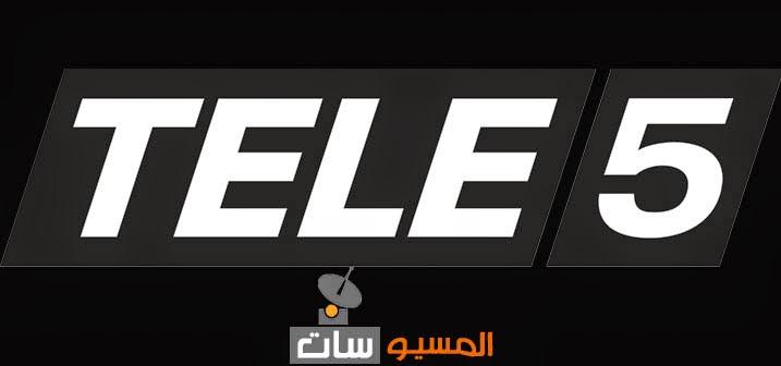 تردد قناه tele5 الجديد 2015