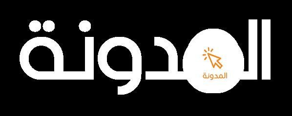 موجة عرب المدونة |  Mawjaar Blog
