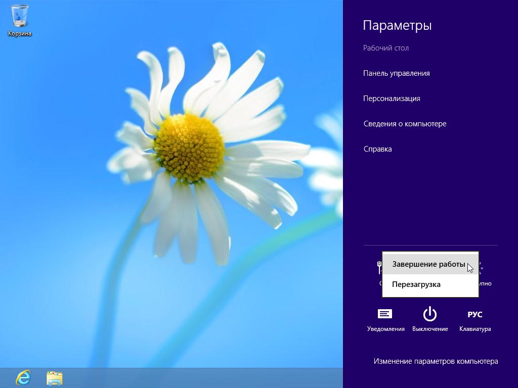 47_Установка Windows 8 - Правая панель - Параметры - Выключение - Завершение работы.png