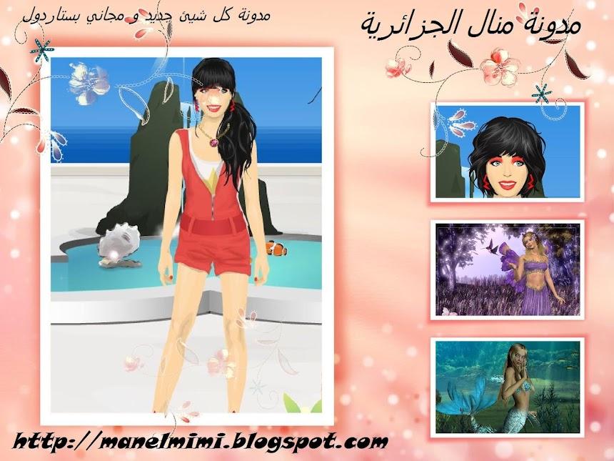 مدونة منال الجزائرية