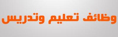 وظائف معلمين بالسعودية  منشور فى 10/7/2015