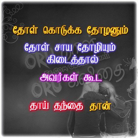 Friendship+Quotes+iN+tamil.jpg