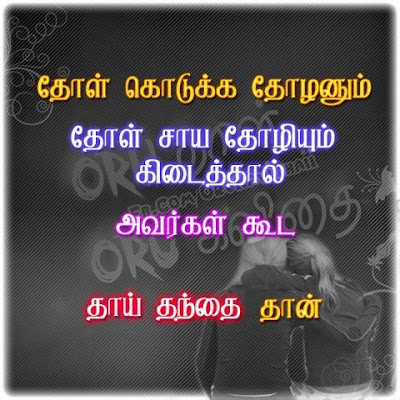 Tamil Friendship Quotes Wallpapers