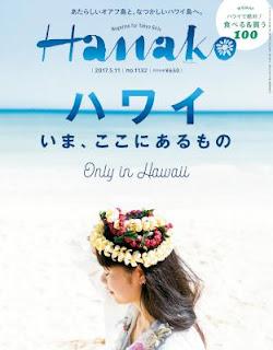 Hanako (ハナコ) 2017年05月11日号 No.1132