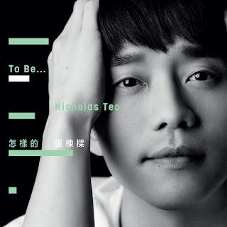[EP] 怎樣的張棟梁 - 張棟梁Nicholas Teo