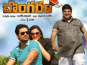 Watch Bongaram (2012) Telugu Movie Online