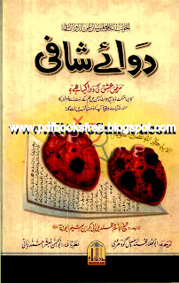 Dawa e shafi free download