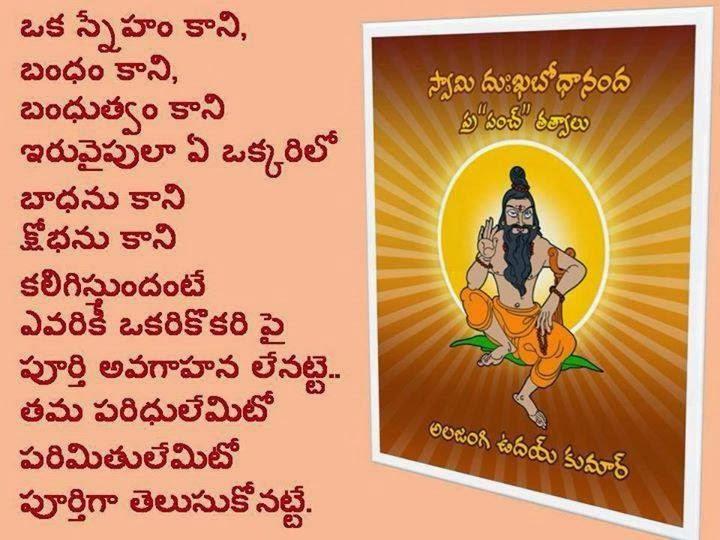Good Morning Quotes Telugu