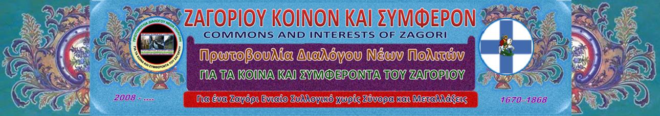 ΖΑΓΟΡΙΟΥ ΚΟΙΝΟΝ ΚΑΙ ΣΥΜΦΕΡΟΝ – COMMONS AND INTERESTS OF ZAGORΙ