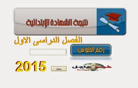 """نتيجة الشهادة الإبتدائية """" الصف السادس الابتدائى """" 2015 بجميع محافظات مصر"""