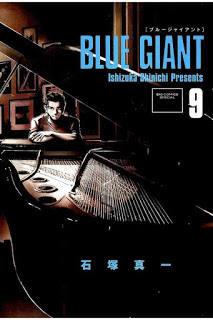 [石塚真一] BLUE GIANT ブルージャイアント 第01-09巻