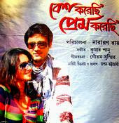Download Bangla Movie Song