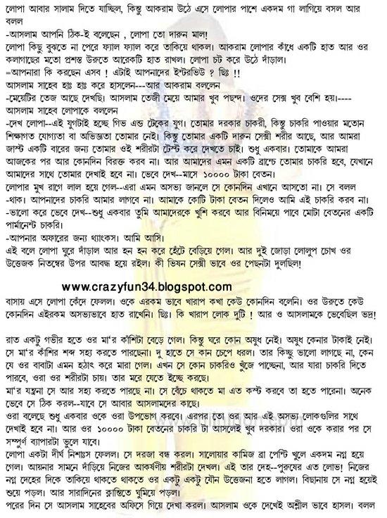 Bangla Choti Pdf Book