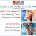 Διάλεξη στα ΙΕΚ ΑΚΜΗ των ιατρών του MEDLAB και συντακτών του medlabnews.gr, με θέμα τον Καρκίνο του Δέρματος και την Οστεοπόρωση