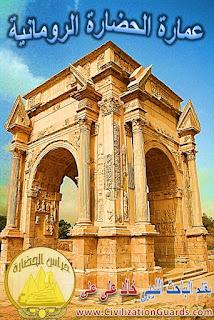 عمارة الحضارة الرومانية