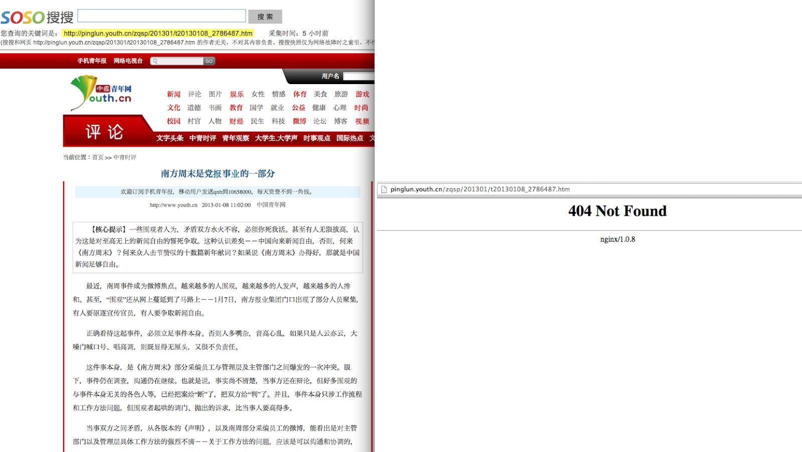 China Censorship Essay