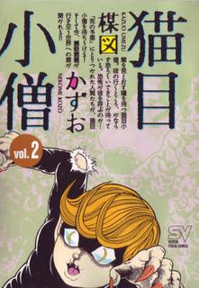 [楳図かずお] 猫目小僧 第01-02巻