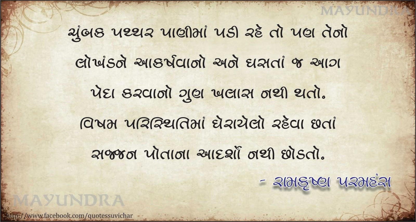 gujarati quotes ramkrishna paramhansa quotes india