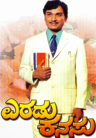 Eradu Kanasu (1974) Kannada Movie Mp3 songs download