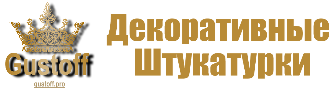 Gustoff.pro - декоративные штукатурки